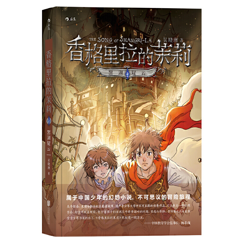 """香格里拉的茉莉2:黑湖疑云 [8-15岁] 属于中国少年的幻想小说 不可思议的冒险旅程 """"关于信念、友情与担当的正能量故事,国产青少年文学中不可多得的优秀作品。"""""""