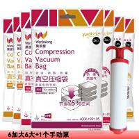 万波龙促销套装包邮!加厚11丝真空压缩袋 压缩收纳袋 衣物整理袋 6加大6大+1个手动泵