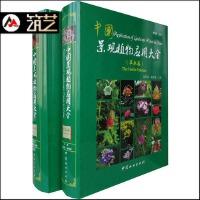 中国景观植物应用大全 草本卷/木本卷 苏雪痕主审 权威植物设计师手册 景观植物设计图鉴 图文书