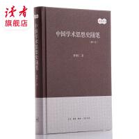 中国学术思想史随笔(修订本)