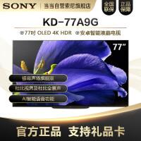 索尼(SONY)KD-77A9G 77英寸 OLED 4K超高清 HDR安卓8.0智能电视机
