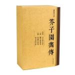 芥子园画传平装(全3册)