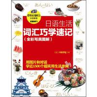日语生活词汇巧学速记(全彩写真图解)(MP3版)