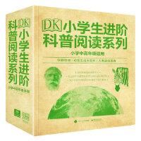 DK小学生进阶科普阅读系列(共3册,适用于小学中高年级)