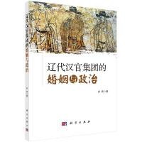 辽代汉官集团的婚姻与政治