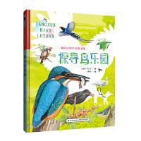 探寻鸟乐园(我的自然生态图书馆)