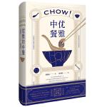 优雅的中餐 Chow!