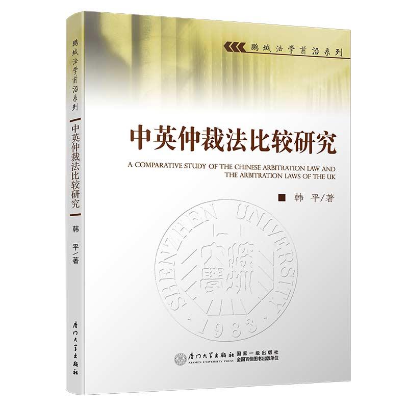 中英仲裁法比较研究/鹏城法学前沿系列