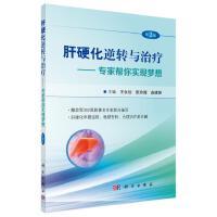 肝硬化逆转与治疗(第2版)