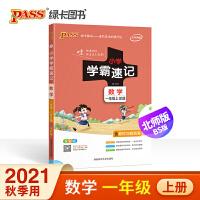 2021秋版pass绿卡图书学霸速记小学一年级数学上册北师大版BSD小学1年级学霸笔记上册数学书教材同步同步知识点全解全