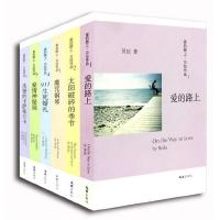 爱的路上,贝拉作品 全六册(爱的路上、太阳破碎的季节、魔咒钢琴、生死婚礼、爱情神秘园、伤感的卡萨布兰卡)
