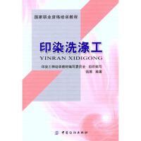 印染洗涤工 中国纺织工业出版社