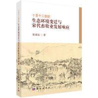 【按需印刷】-十至十三世纪生态环境变迁与宋代畜牧业发展响应