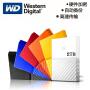 WD西部数据移动硬盘(西数移动硬盘2.5英寸高端炫彩) New My Passport USB3.0便携式移动硬盘2T 高端商务移动硬盘