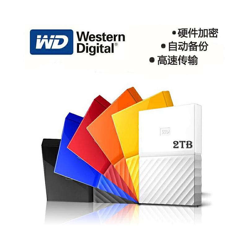 WD西部数据移动硬盘(西数移动硬盘2.5英寸高端炫彩) New My Passport USB3.0便携式移动硬盘2T 高端商务移动硬盘 大容量移动硬盘 数据随时备份/资料移动存储