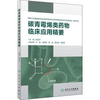 碳青霉烯类药物临床应用精要 人民卫生出版社