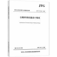 公路桥梁抗震设计规范 JTG/T 2231-01-2020 人民交通出版社