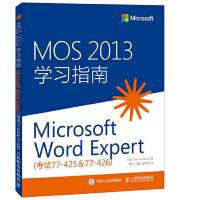 MOS 2013 学习指南:Microsoft Word Expert(考试77-425 & 77-426)