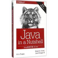 Java技术手册(第6版,影印版) (美)埃文斯(Benjamin J.Evans),(美)弗拉纳根(David Fl