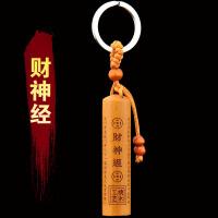 桃木钥匙扣心经大悲咒经文创意汽车钥匙挂件男女平安饰品 桃木