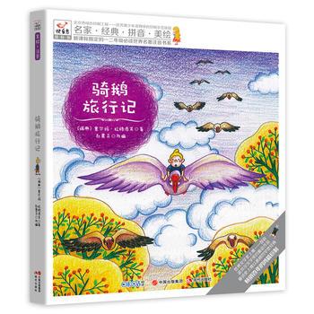 快乐鸟--骑鹅旅行记 9787514338157