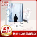 一个人就一个人 北京联合出版社