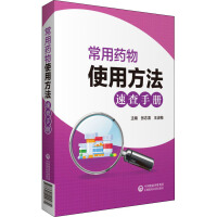 常用药物使用方法速查手册 中国医药科技出版社