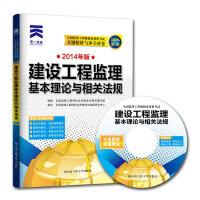 建设工程监理基本理论与相关法规 2021年版 9787566102775 全国监理工程师执业资格考试用书编写组 哈尔滨工