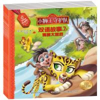 小狮王守护队双语故事(第二辑)