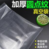 纹路真空食品袋月饼包装袋保鲜袋压缩抽气真空密封袋熟食塑封