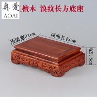红檀木木雕实木长方形底座 玉石奇石佛像摆件正方形木底座