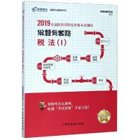 (2019)税法I/做题有套路.全国税务师职业资格考试辅导 中国税务出版社