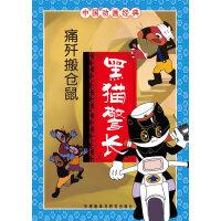 中国动画经典:黑猫警长之痛歼搬仓鼠(上海美术电影制片厂同名电影改编,中国国宝级经典动画大片!)
