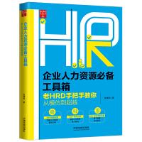 企业人力资源必备工具箱:老HRD手把手系列丛书?实操版
