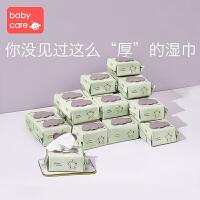 babycare宝宝手口多用婴儿湿纸巾加厚湿巾新生儿带盖80抽整箱24包