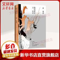 我们爱过又忘记 北京十月文艺出版社