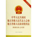 中华人民共和国地方各级人民代表大会和地方各级人民政府组织法 附新旧条文对照