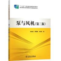 """""""十二五""""职业教育国家规划教材 泵与风机(第三版)"""