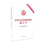 中华人民共和国刑法编注本