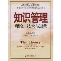 知识管理:理论、技术与运营