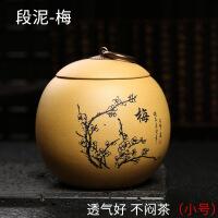 宜兴紫砂茶叶罐 陶瓷密封罐小号存茶罐 普洱茶叶盒 家用大号茶罐礼盒 段泥- 梅(小号)