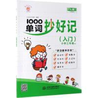 1000单词抄好记(入门) 中国水利水电出版社