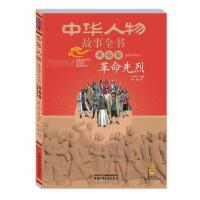 中华人物故事全书(美绘版)近现代部分――革命先烈 9787514832518