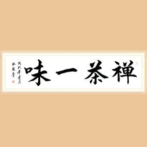 中国书协会员,中国名人书协理事 张恩亭(禅茶一味)ZH336