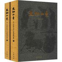 文物山东 第一次全国可移动文物普查藏品集萃(2册) 中华书局