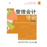 管理会计导论(第七版)