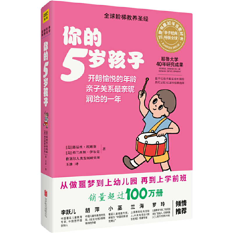 你的5岁孩子(全新升级版) 全球阶梯教养圣经,全系列畅销100万册!开朗愉悦的年龄,亲子关系zui亲昵融洽的一年。兰登书屋30年当家好书,耶鲁大学40年研究成果。中国著名儿童教育专家罗玲、海蓝博士、李跃儿、胡萍、小巫、兰海倾情推