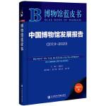 博物馆蓝皮书:中国博物馆发展报告(2019~2020)