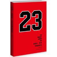 23:迈克尔乔丹与他的时代  张佳玮 空中飞人 篮球时代 乔丹的史诗级传记 NBA球迷收藏纪念读本 体育运动人物传记正版书籍