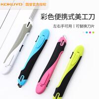 日本国誉HA-S100裁纸刀 带断刀片器 胶质握套 设计方便